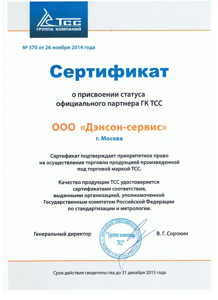 сертификат ТСС 001
