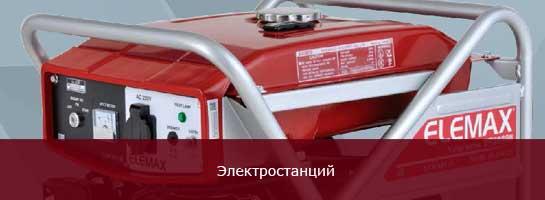 elektrost