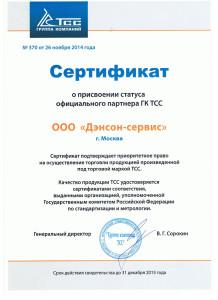 sertif02