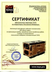 sertif03